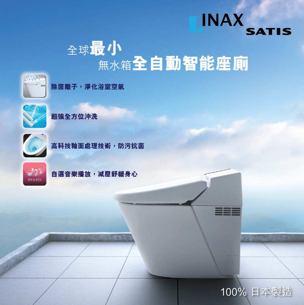 20131119-inax-satis-foam-board-design
