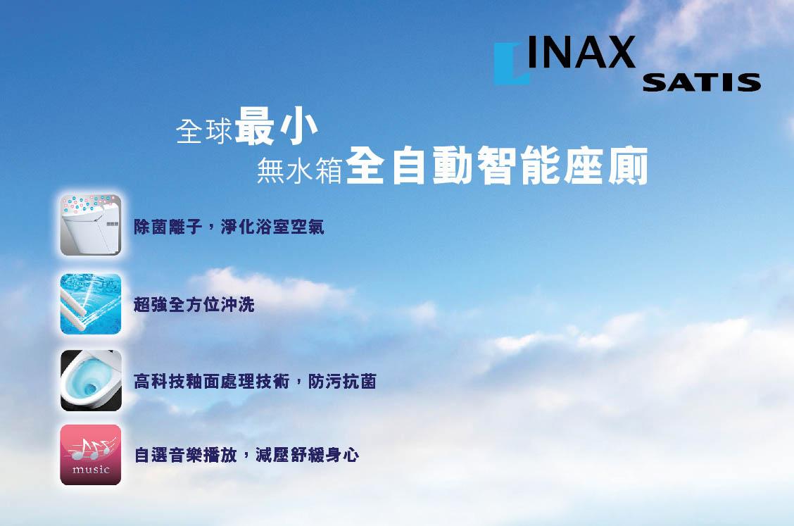 inax_s618_03